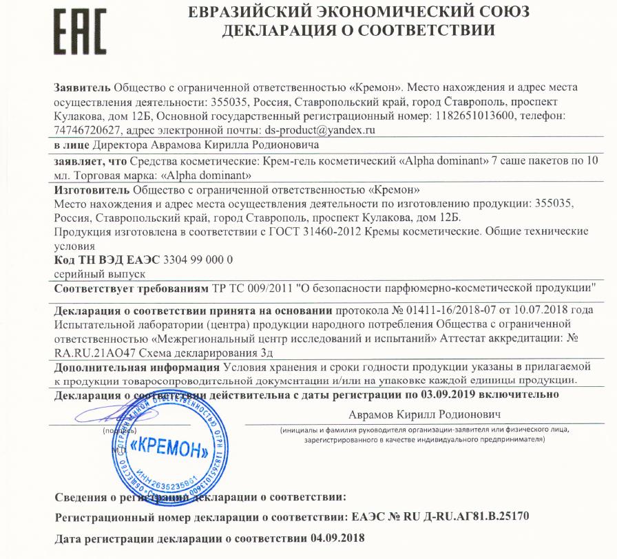 Сертификат Альфа Доминант